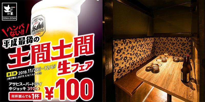 居酒屋「土間土間 橋本店」の生ビール100円フェア