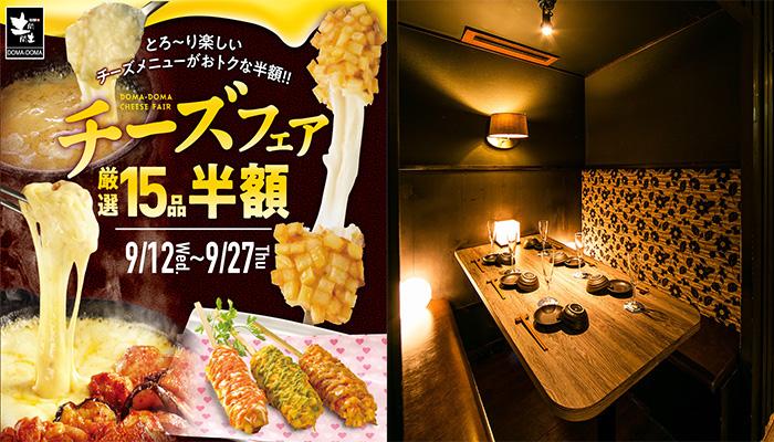 「土間土間 錦糸町店」のチーズフェア
