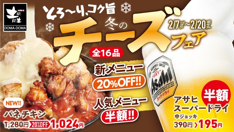 居酒屋「土間土間 大井町店」のチーズフェア