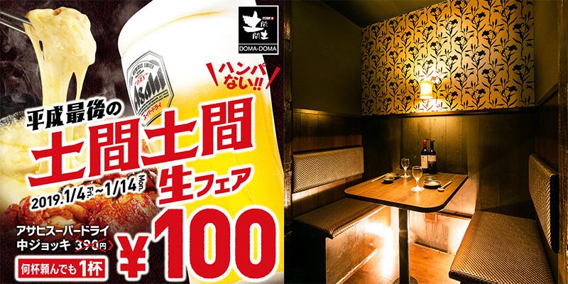 居酒屋「土間土間 渋谷文化村通り109前店」の生ビール100円フェア