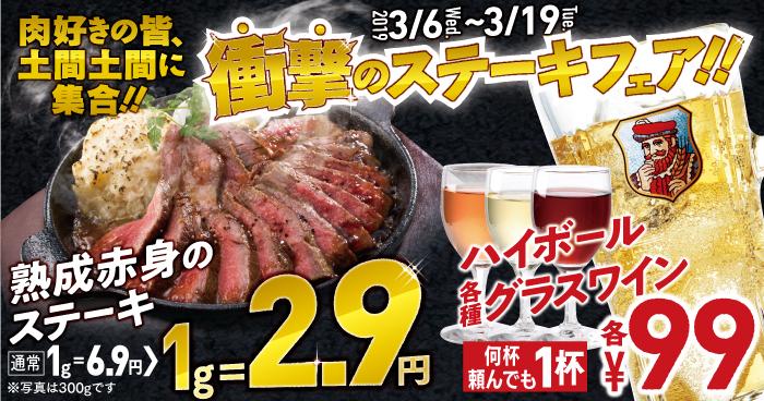 居酒屋「土間土間 渋谷文化村通り109前店」のステーキフェア